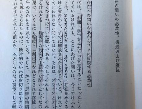 初心者向け!哲学書の冒頭の読み方(『存在と時間』)