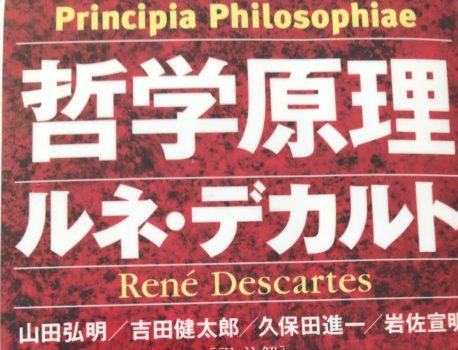 『哲学原理(デカルト)』要旨・要約、感想とレビュー