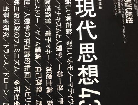 【超入門!】現代思想を理解したい人におすすめの哲学書3選
