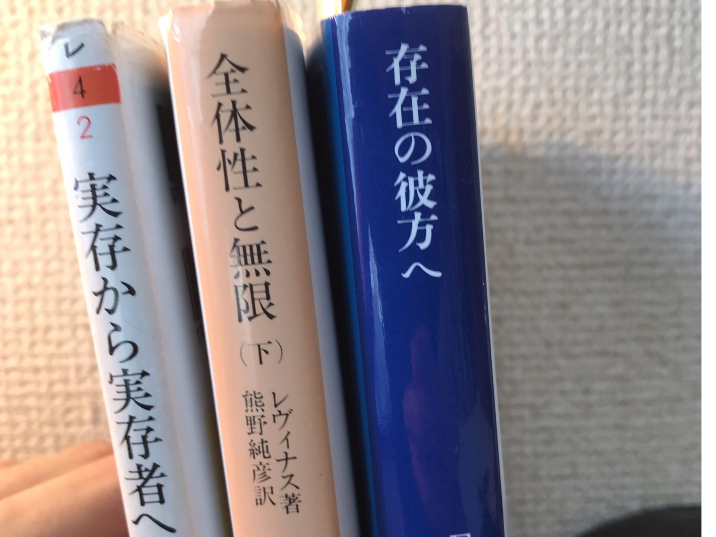 レヴィナスの哲学書・おすすめ3選〜「他者」の思想をわかりやすく〜